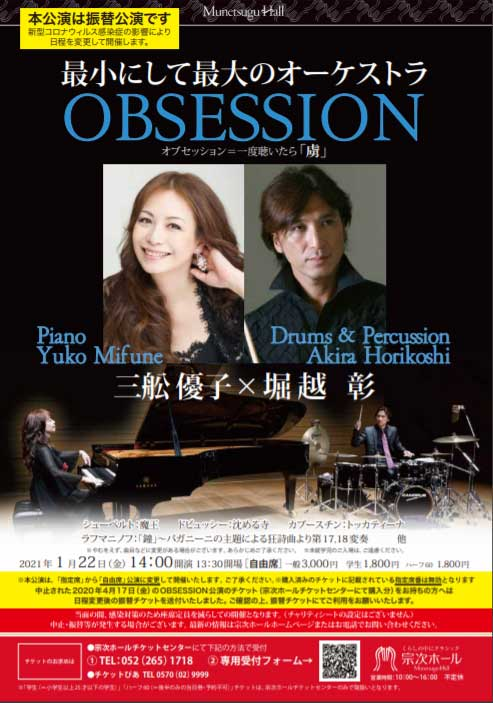 OBSESSION in 名古屋