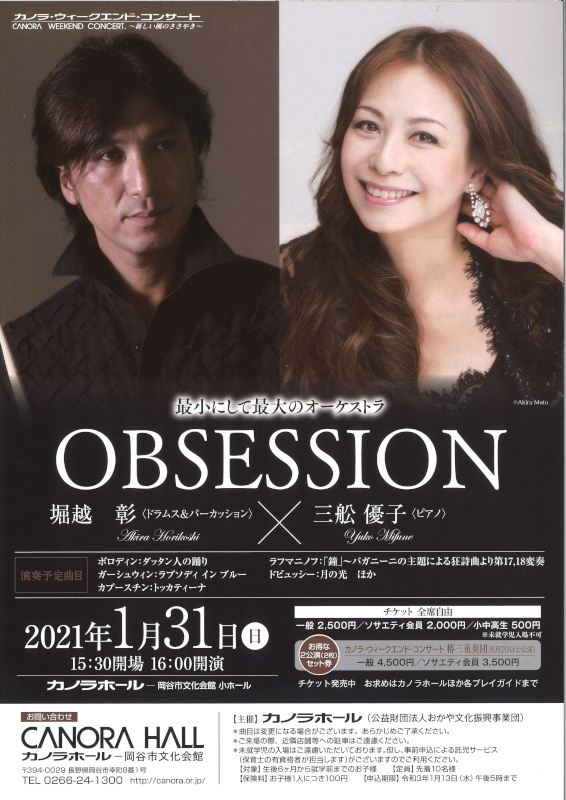OBSESSION in 岡谷